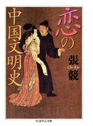 恋の中国文明史(ちくま学芸文庫)