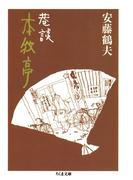 巷談 本牧亭(ちくま文庫)