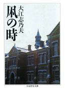 凩の時(ちくま学芸文庫)