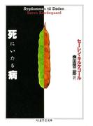 死にいたる病(ちくま学芸文庫)