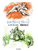 シルヴィーとブルーノ(ちくま文庫)
