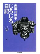 じろじろ日記(ちくま文庫)