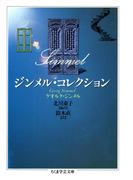 ジンメル・コレクション(ちくま学芸文庫)
