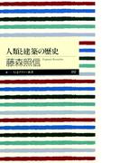 人類と建築の歴史(ちくまプリマー新書)
