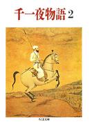 千一夜物語(2)(ちくま文庫)