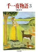 千一夜物語(3)(ちくま文庫)