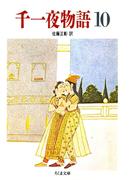 千一夜物語(10)(ちくま文庫)