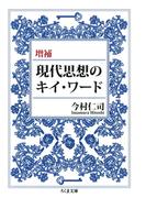 増補 現代思想のキイ・ワード(ちくま文庫)
