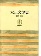 大正文学史(筑摩叢書)