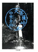 大菩薩峠(4)(ちくま文庫)