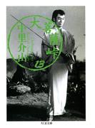 大菩薩峠(13)(ちくま文庫)