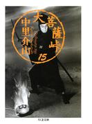 大菩薩峠(15)(ちくま文庫)