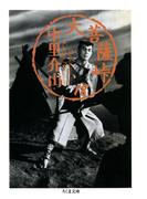大菩薩峠(18)(ちくま文庫)