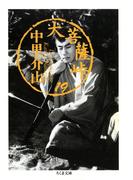 大菩薩峠(19)(ちくま文庫)