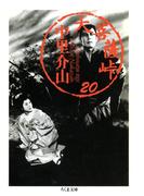 大菩薩峠(20)(ちくま文庫)