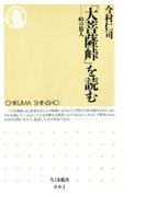 「大菩薩峠」を読む ――峠の旅人(ちくま新書)