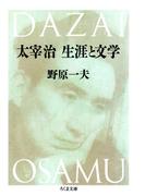 太宰治 生涯と文学(ちくま文庫)