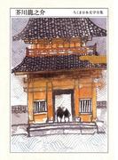ちくま日本文学全集 芥川龍之介(ちくま日本文学全集)
