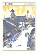 ちくま日本文学全集 夏目漱石(ちくま日本文学全集)