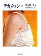 デカメロン(中)(ちくま文庫)