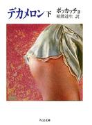 デカメロン(下)(ちくま文庫)