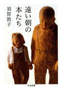 遠い朝の本たち(ちくま文庫)