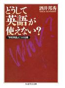 どうして英語が使えない? ――「学校英語」につける薬(ちくま学芸文庫)