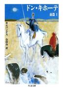ドン・キホーテ 前篇(1)(ちくま文庫)