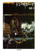ドン・キホーテ 後篇(2)(ちくま文庫)