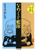 なめくじ艦隊 ――志ん生半生記(ちくま文庫)