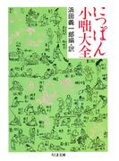 にっぽん小噺大全(ちくま文庫)