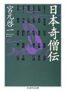 日本奇僧伝(ちくま学芸文庫)