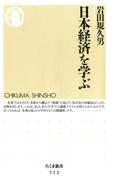 日本経済を学ぶ(ちくま新書)