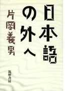 日本語の外へ(上)