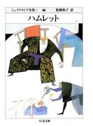 ハムレット ――シェイクスピア全集(1)(ちくま文庫)