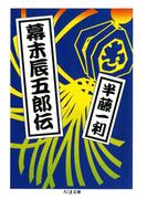 幕末辰五郎伝(ちくま文庫)