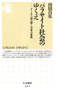 パラサイト社会のゆくえ ――データで読み解く日本の家族(ちくま新書)