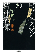 ビジネスマンの精神病棟(ちくま文庫)