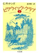 ピクウィック・クラブ(上)(ちくま文庫)