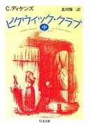 ピクウィック・クラブ(中)(ちくま文庫)