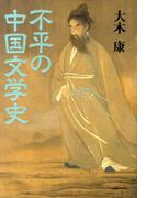 不平の中国文学史