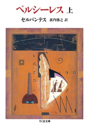 ペルシーレス(上)(ちくま文庫)