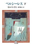ペルシーレス(下)(ちくま文庫)