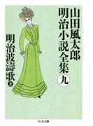 明治波濤歌(上) ――山田風太郎明治小説全集(9)(ちくま文庫)