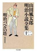 明治バベルの塔 ――山田風太郎明治小説全集(12)(ちくま文庫)