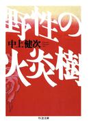 野性の火炎樹(ちくま文庫)