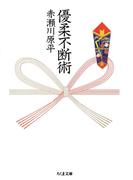 優柔不断術(ちくま文庫)