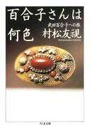百合子さんは何色 ――武田百合子への旅(ちくま文庫)