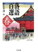 落語百選 春(ちくま文庫)
