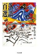 落語百選 冬(ちくま文庫)